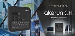 既設の電気錠や自動ドアを直接制御する 「Akerunコントローラー」を発表