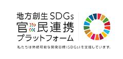 内閣府が設置する「地方創生SDGs官民連携プラットフォーム」に参画