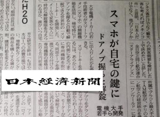 Akerunスマートロック 日経新聞
