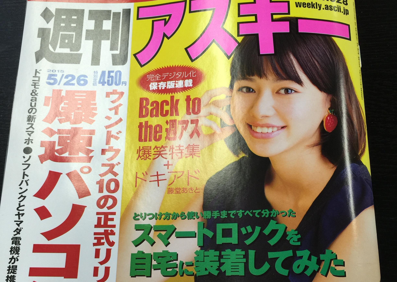スマートロックロボット「Akerun」 週刊アスキー