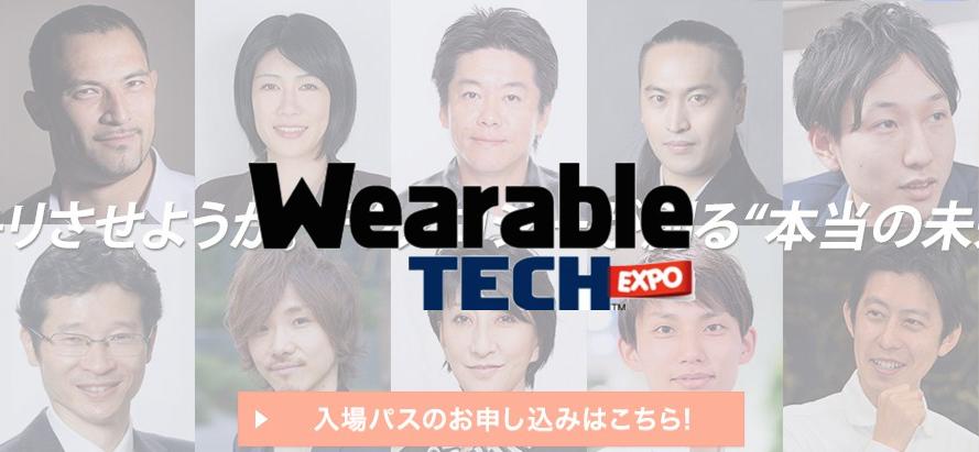 wearable tech expo